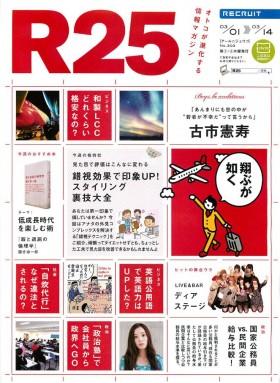 R25 magazine