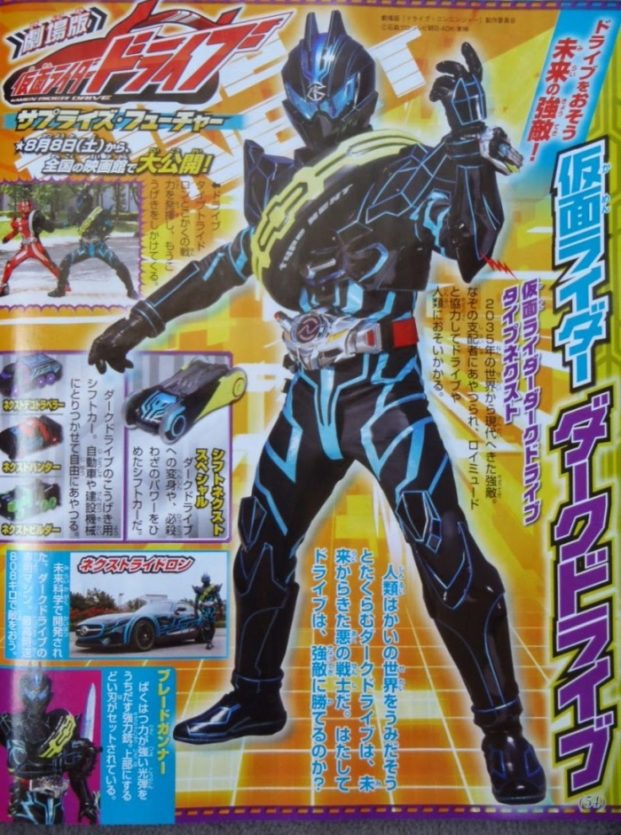 Kamen-Rider-Dark-Drive-Type-Next-Magazine-Reveal-001